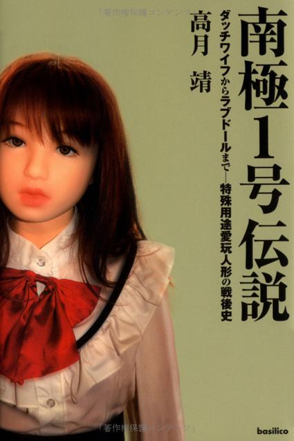 Japanese love doll book