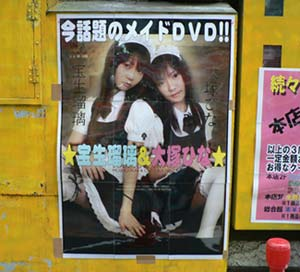 maid japan