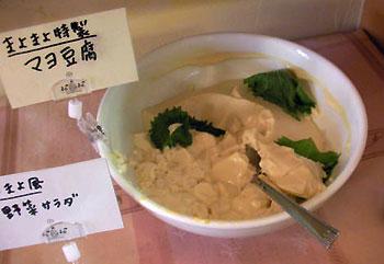 japanese mayonnaise tofu