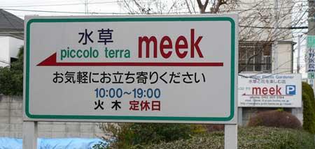 meek japanese