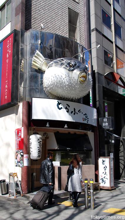 Tokyo fugu