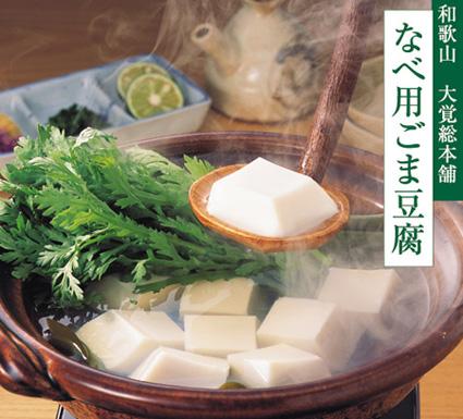 Japanese nabe