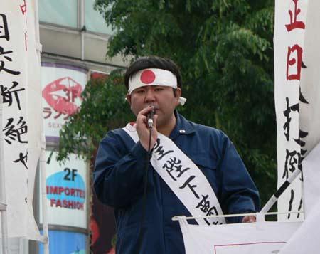 japanese nationalist