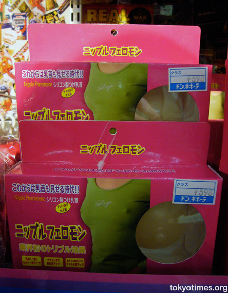 Japanese nipples