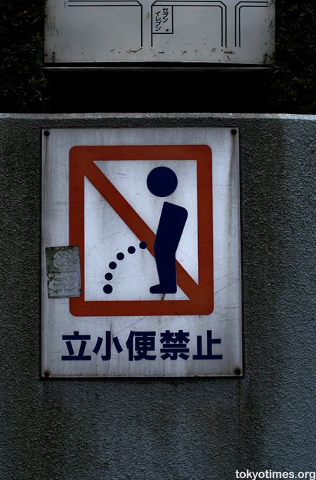 Japanese no peeing