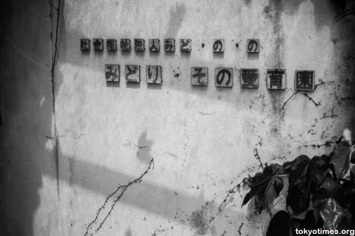 abandoned Japanese nursery school