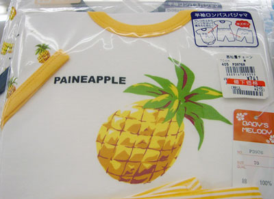engrish fruit