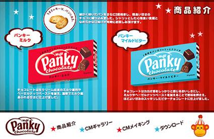 Japanese chocolate panky