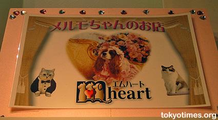 Japanese dog fashion