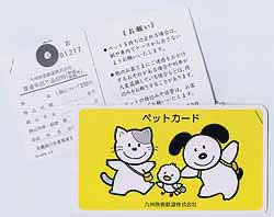 rail pet card