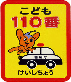 japanese character pipo