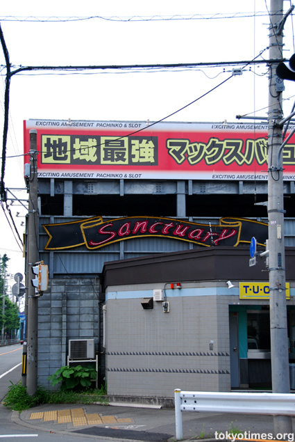 Japanese pachinko