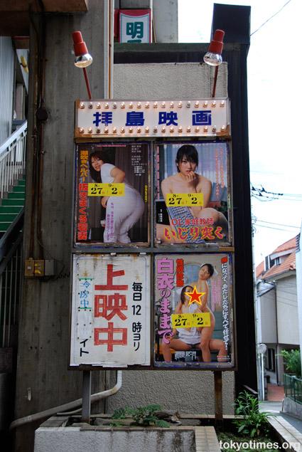 Tokyo adult movie theatre