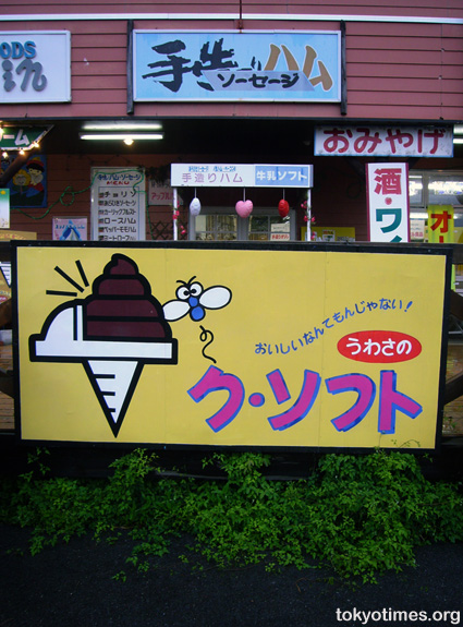 Japanese poo ice cream