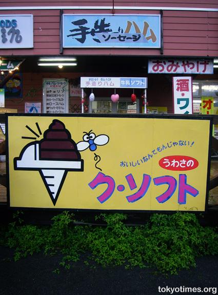 Japanese poo ice cream