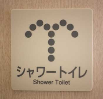 how to say in japanese i need the toilet