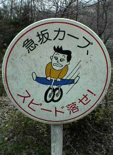 cute japanese sign