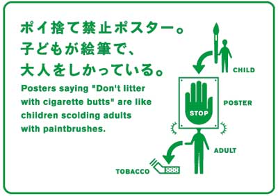smoking manner japan
