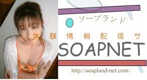 soapland01.jpg