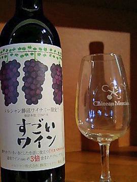 Japanese winery