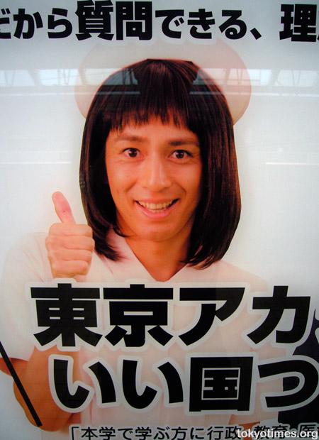 Japanese nurse