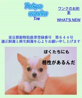 tokyo wank