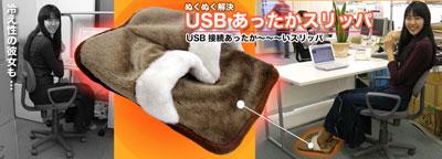 usb slippers