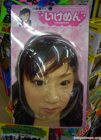 Yuko Ogura mask
