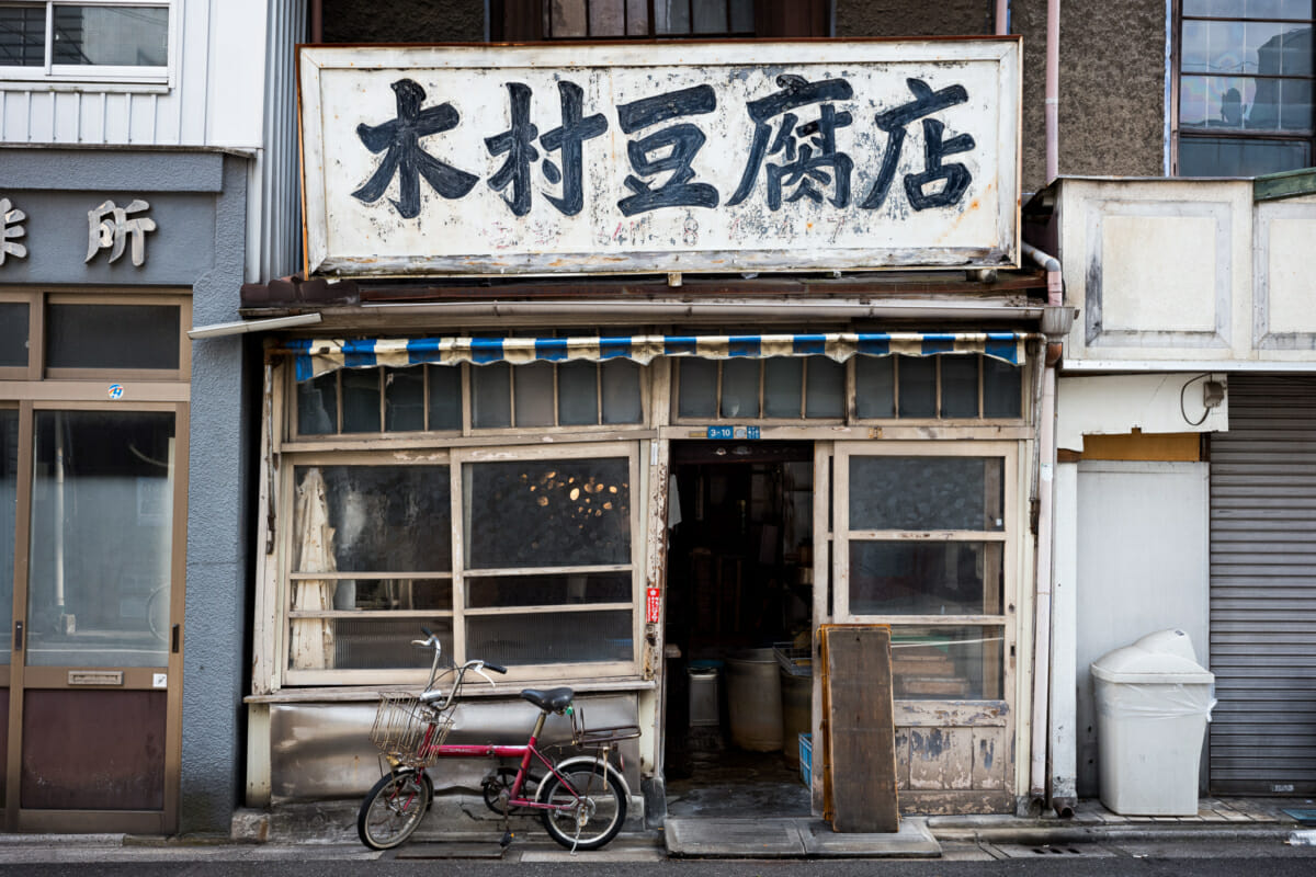 an old and interesting Tokyo tofu shop